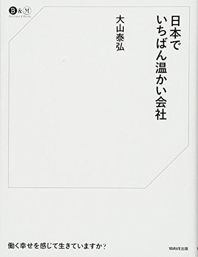 日本でいちばん温かい会社 (Business & Money)の詳細を見る