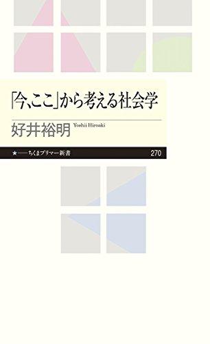 「今、ここ」から考える社会学 (ちくまプリマー新書)