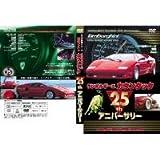 DSAD-0529 DVD名車シリーズ 別冊VOL.4 ランボルギーニ カウンタック