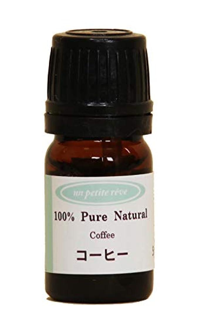 によって腫瘍できるコーヒー 5g (マドラー付き) 100%天然アロマエッセンシャルオイル(精油)