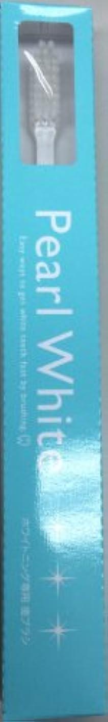 警告代表団脇にパールホワイト ホワイトニング専用歯ブラシ