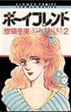 ボーイフレンド 2 (フラワーコミックス)