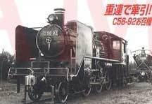 Nゲージ A6309 C56-92 宮崎機関区・お召指定機