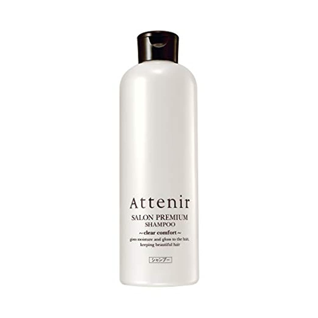 代数的アルコールしつけアテニア サロンプレミアム シャンプー クリアコンフォート グランフローラルの香り 300ml 毛髪補強成分配合