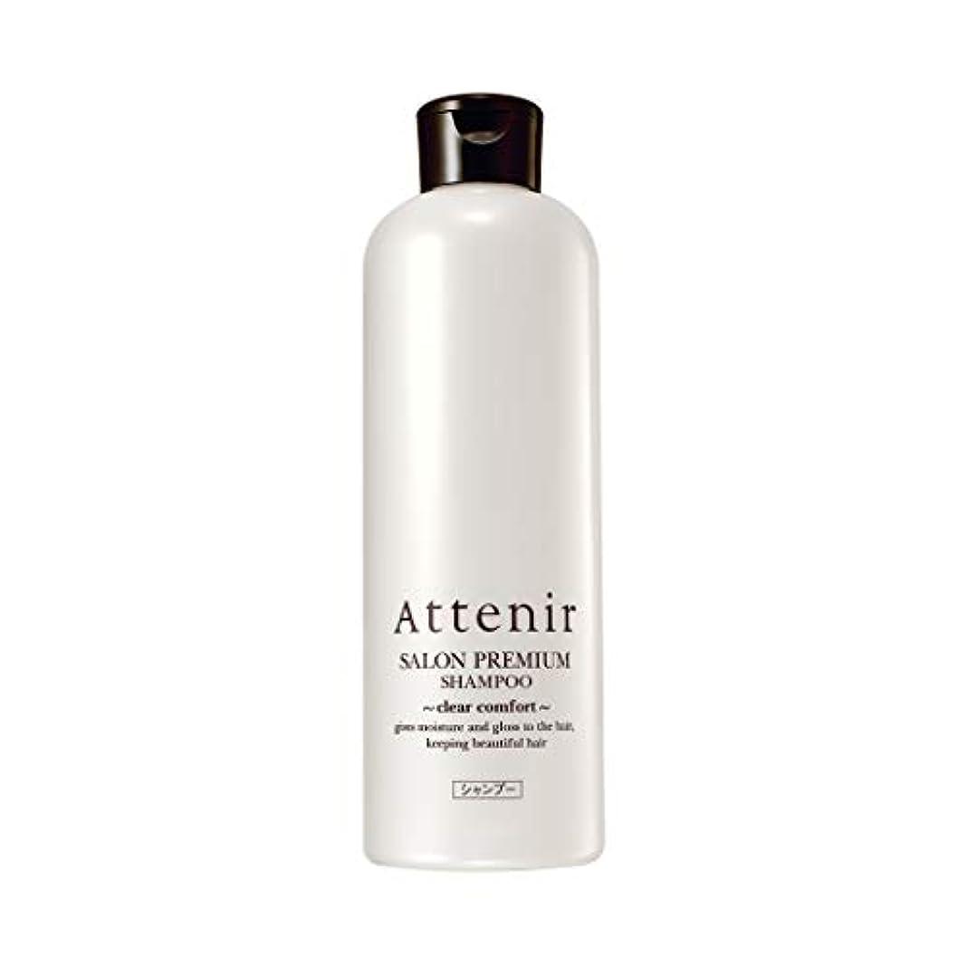 瞑想的すべき見落とすアテニア サロンプレミアム シャンプー クリアコンフォート グランフローラルの香り 300ml 毛髪補強成分配合