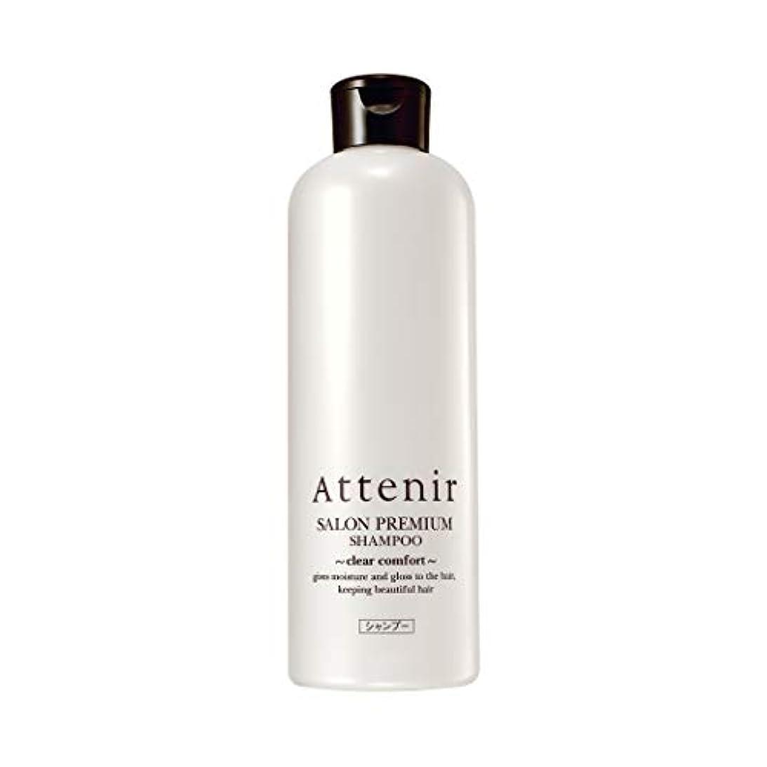 低下到着くすぐったいアテニア サロンプレミアム シャンプー クリアコンフォート グランフローラルの香り 300ml 毛髪補強成分配合