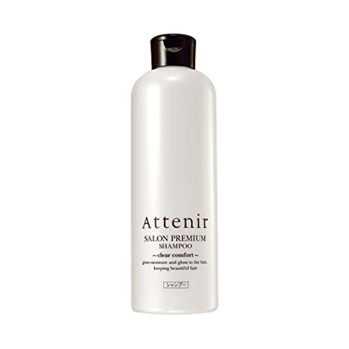 申し込む提出する高めるアテニア サロンプレミアム シャンプー クリアコンフォート グランフローラルの香り 300ml 毛髪補強成分配合