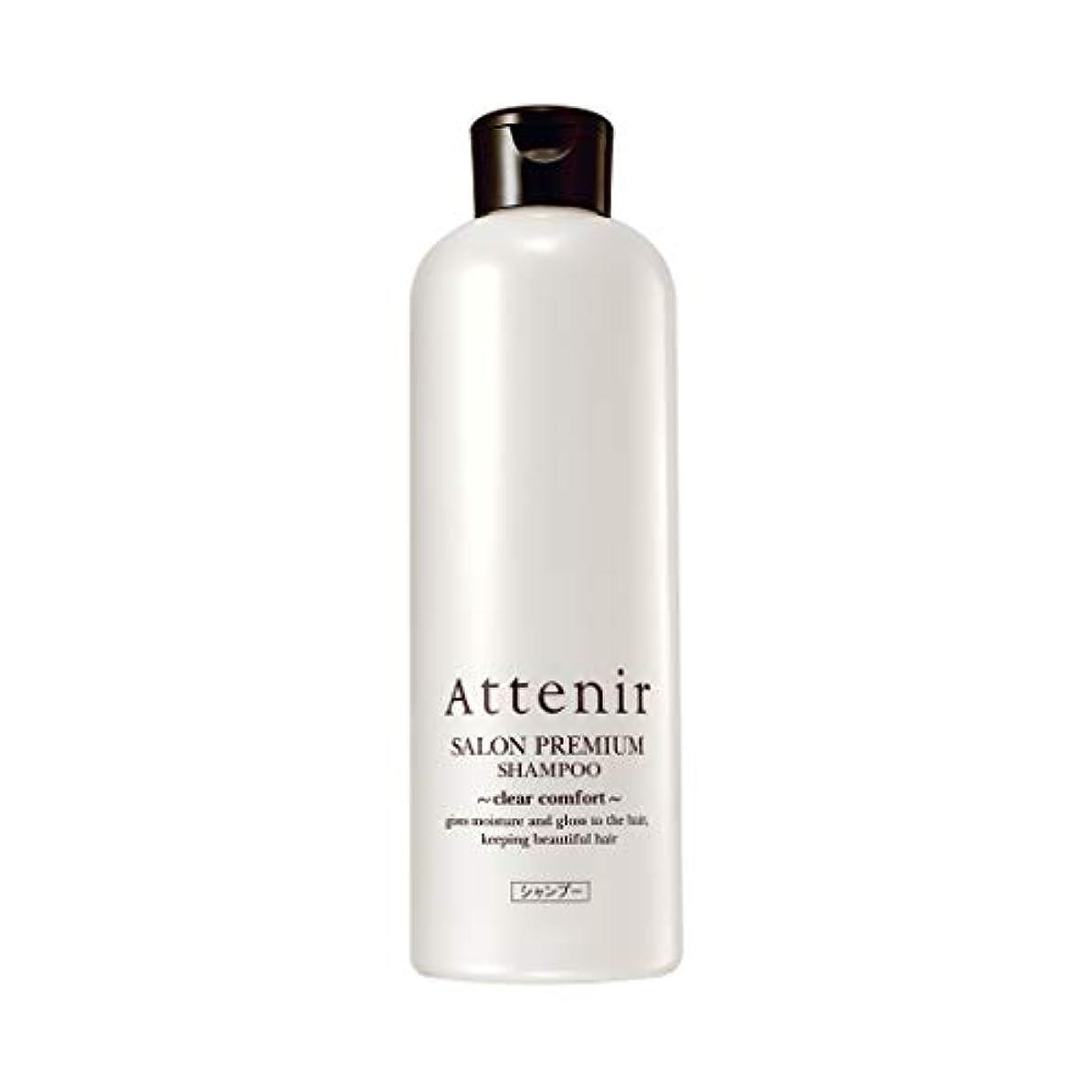 何よりもすることになっている高架アテニア サロンプレミアム シャンプー クリアコンフォート グランフローラルの香り 300ml 毛髪補強成分配合