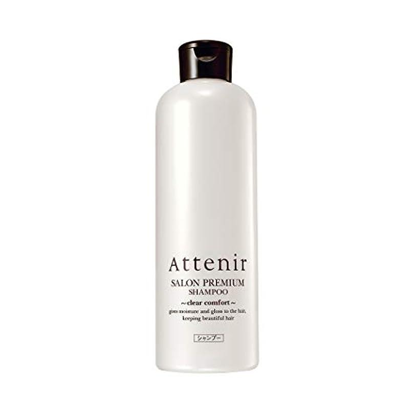 ウッズ華氏簡単なアテニア サロンプレミアム シャンプー クリアコンフォート グランフローラルの香り 300ml 毛髪補強成分配合