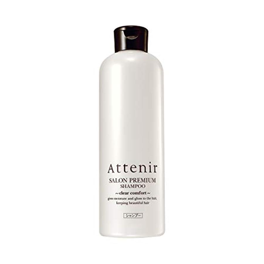 汚染する中性彼女のアテニア サロンプレミアム シャンプー クリアコンフォート グランフローラルの香り 300ml 毛髪補強成分配合