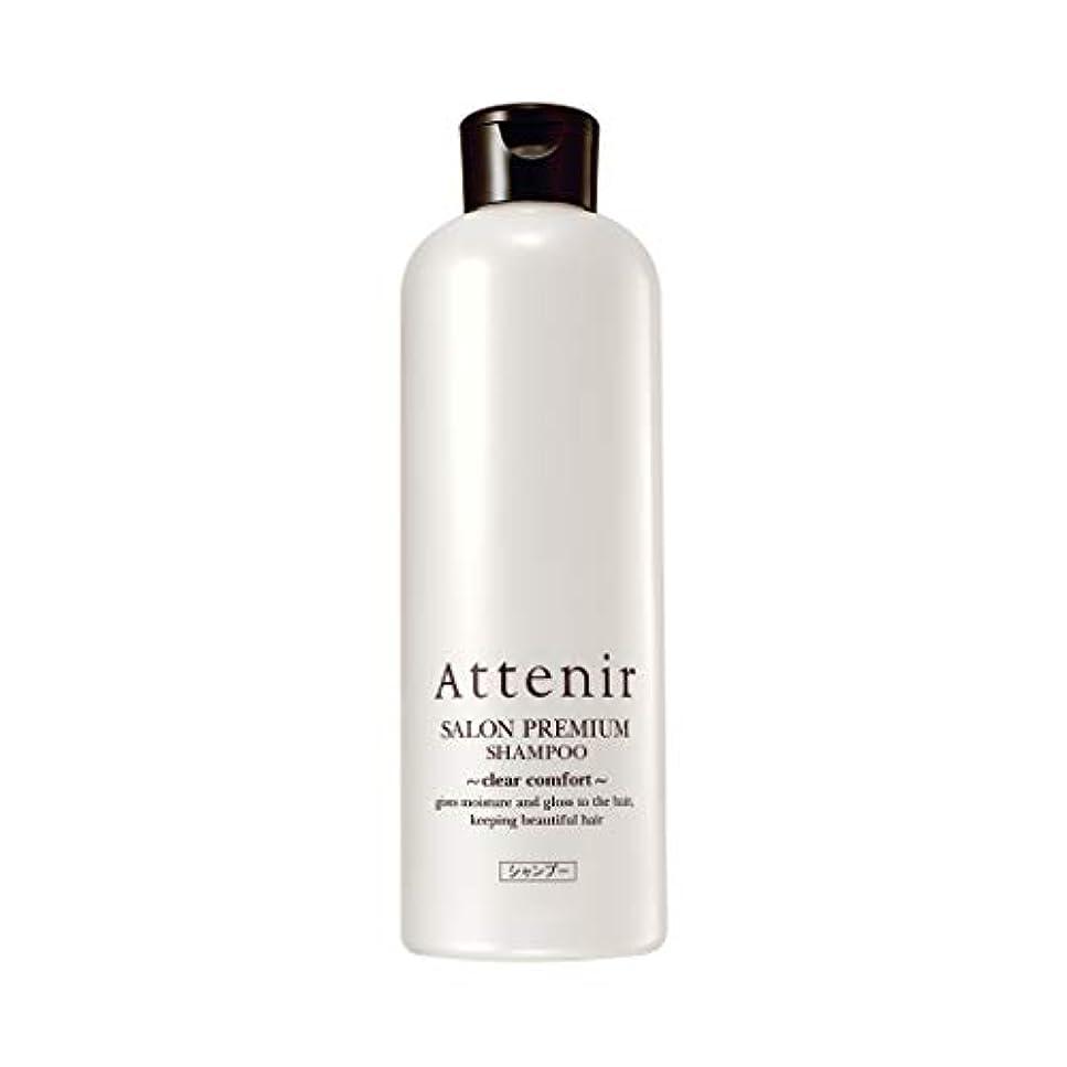 完璧集団的溶けるアテニア サロンプレミアム シャンプー クリアコンフォート グランフローラルの香り 300ml 毛髪補強成分配合