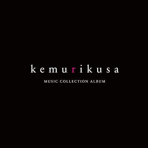 【Amazon.co.jp限定】TVアニメ「ケムリクサ」ミュージックコレクションアルバム (特典:ブロマイド)