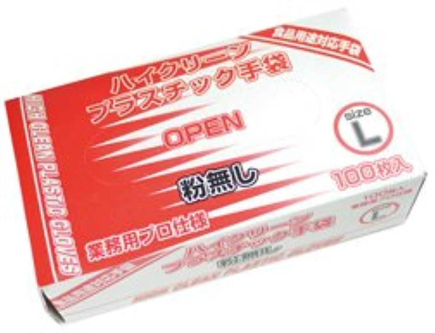 スケッチに同意する髄ハイクリーン プラスチック手袋 粉無 L 100枚入