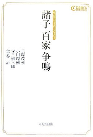 [画像:諸子 百家 争鳴 (中公クラシックス・コメンタリィ)]