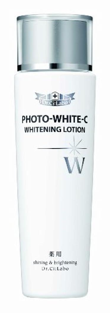恐ろしい敏感な優れたドクターシーラボ フォトホワイトC 薬用ホワイトニングローション 180ml 化粧水 [医薬部外品]
