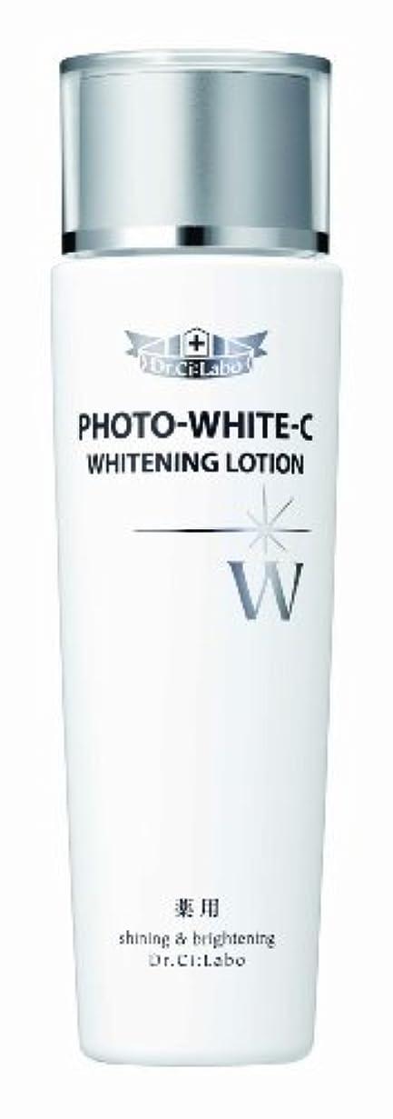 ゴミ箱を空にする野ウサギ影響力のあるドクターシーラボ フォトホワイトC 薬用ホワイトニングローション 180ml 化粧水 [医薬部外品]