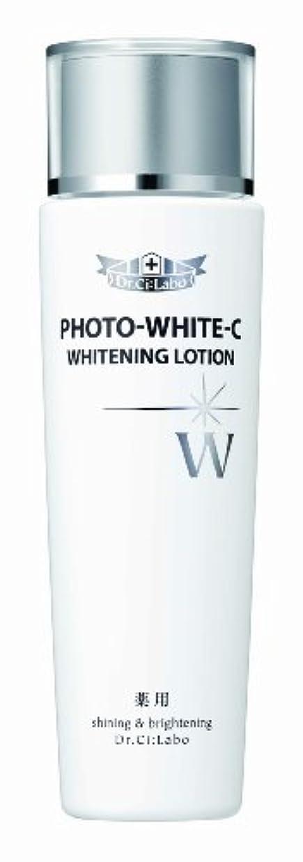 不格好サイズ毎日ドクターシーラボ フォトホワイトC 薬用ホワイトニングローション 180ml 化粧水 [医薬部外品]