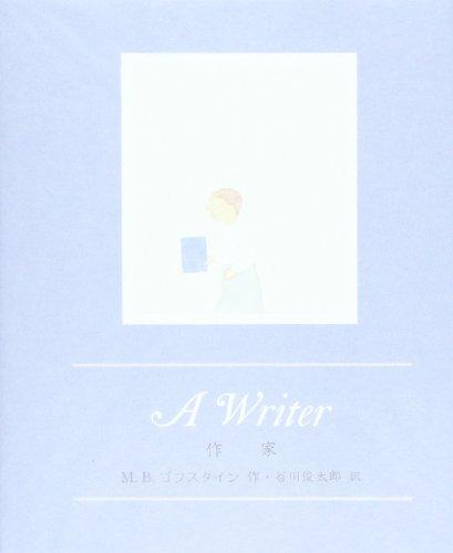 作家 (Suemori Chieko books)の詳細を見る