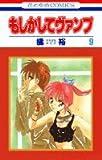 もしかしてヴァンプ 第9巻 (花とゆめCOMICS)