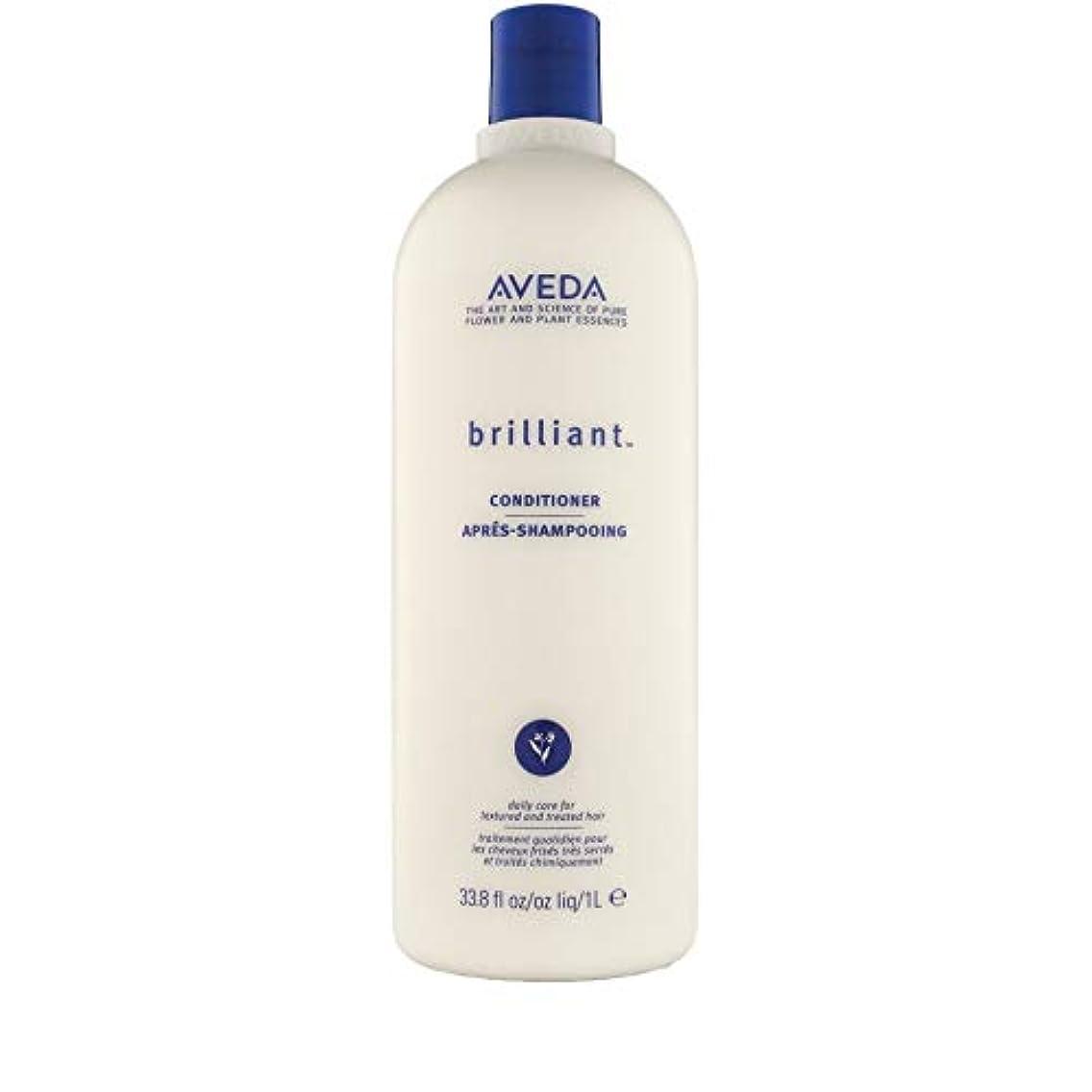 若さ乱雑な扇動[AVEDA ] アヴェダ華麗コンディショナー1リットル - Aveda Brilliant Conditioner 1L [並行輸入品]