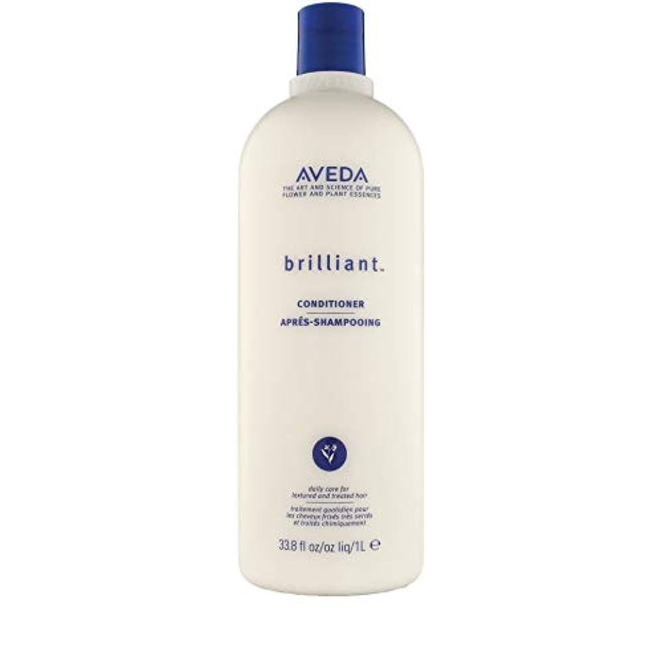 つかの間水っぽい適度に[AVEDA ] アヴェダ華麗コンディショナー1リットル - Aveda Brilliant Conditioner 1L [並行輸入品]