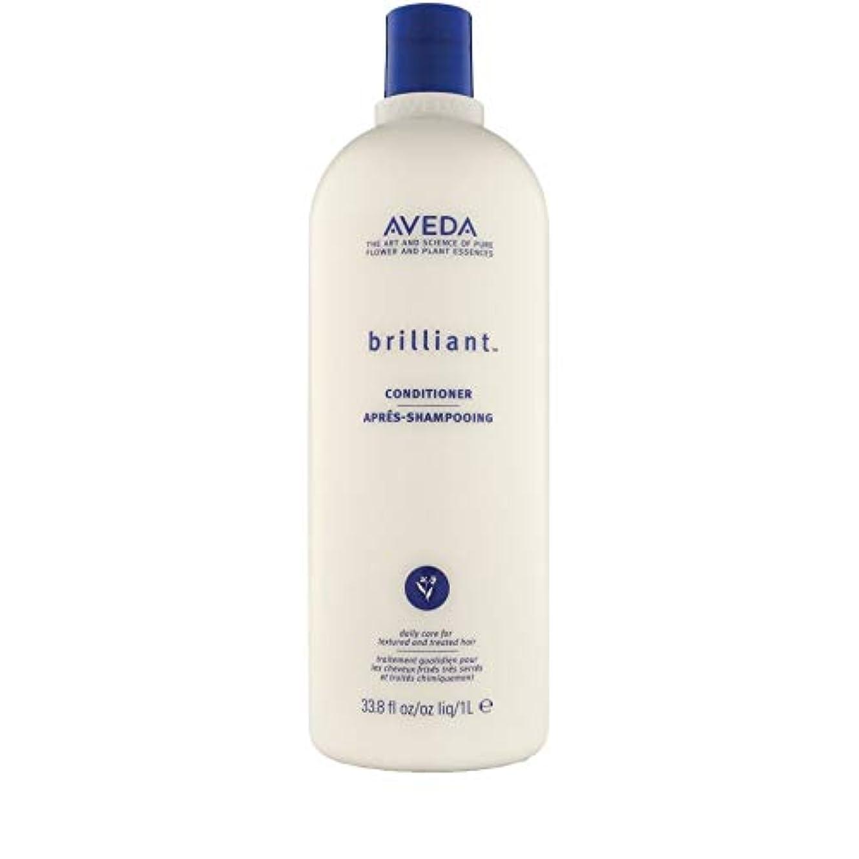 復活させるもろい例[AVEDA ] アヴェダ華麗コンディショナー1リットル - Aveda Brilliant Conditioner 1L [並行輸入品]