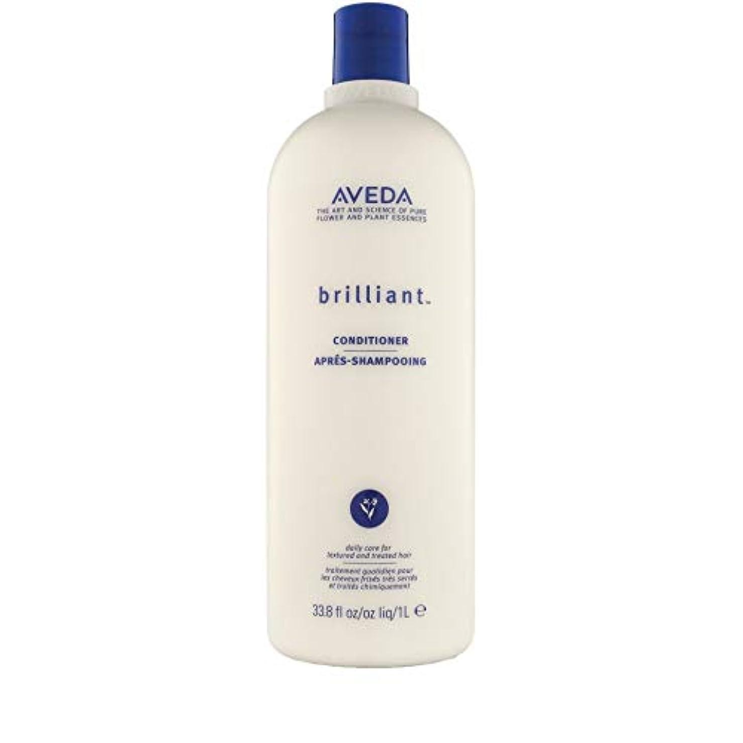 弱めるリーン細菌[AVEDA ] アヴェダ華麗コンディショナー1リットル - Aveda Brilliant Conditioner 1L [並行輸入品]