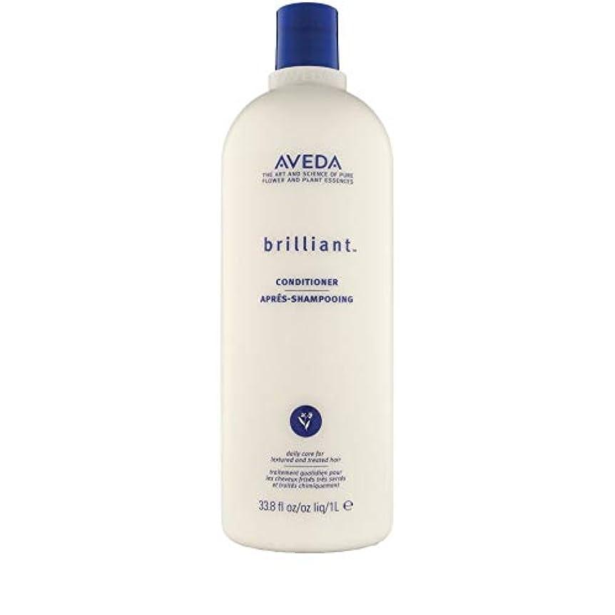 急流十分な壊滅的な[AVEDA ] アヴェダ華麗コンディショナー1リットル - Aveda Brilliant Conditioner 1L [並行輸入品]