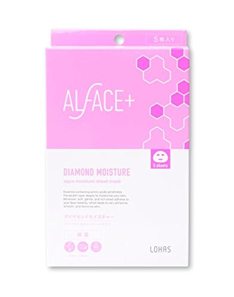 アレルギー性合わせて結果オルフェスシートマスク ダイヤモンドモイスチャー 5枚入り箱