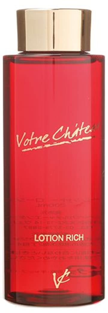 恥ずかしさきつく休戦【votre-chateau】ヴォートレシャトー ローションリッチ(化粧水)