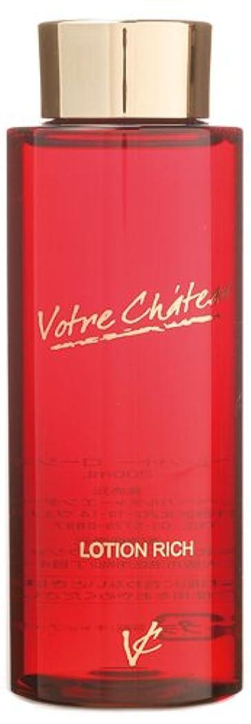 化学者アッパー囲まれた【votre-chateau】ヴォートレシャトー ローションリッチ(化粧水)