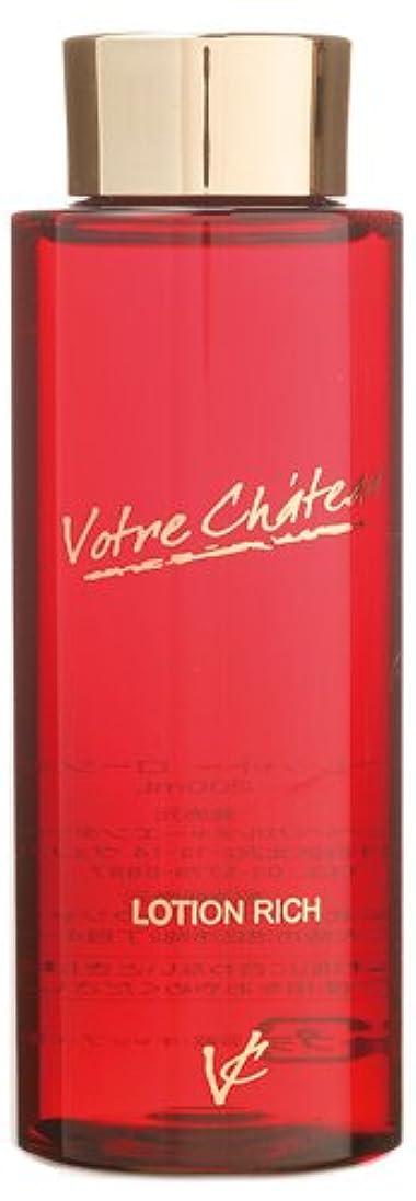 ソロ発揮する信仰【votre-chateau】ヴォートレシャトー ローションリッチ(化粧水)