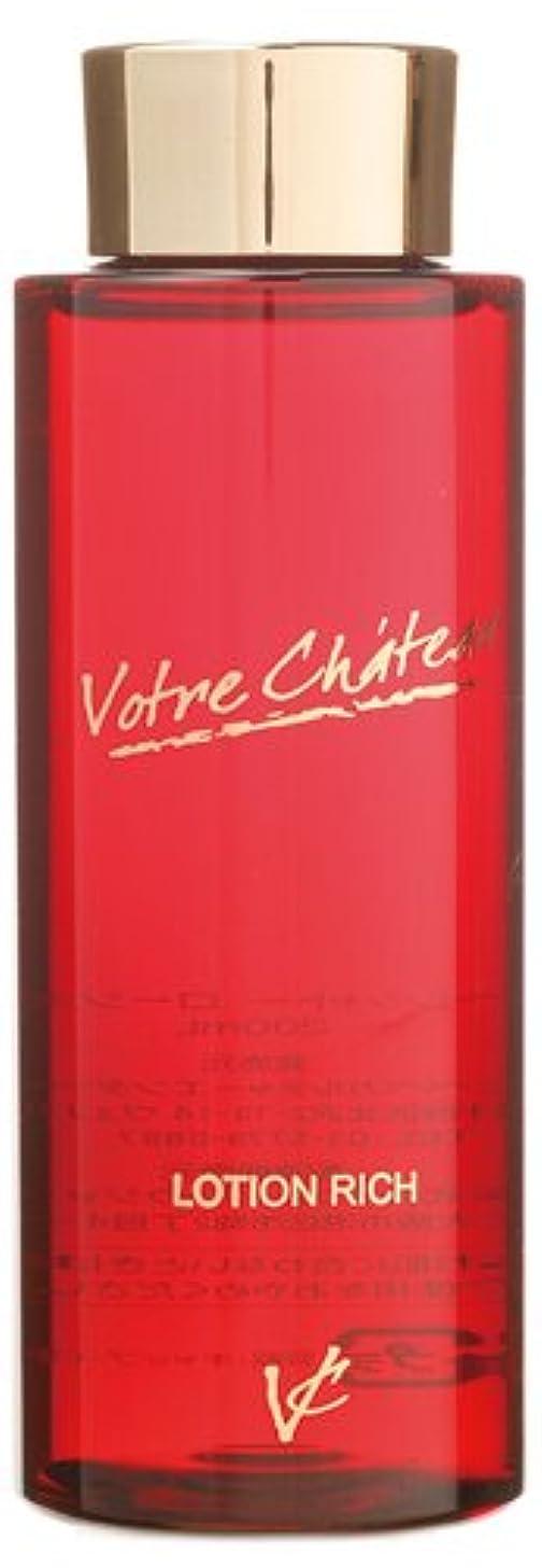 クルーズブラウズ微妙【votre-chateau】ヴォートレシャトー ローションリッチ(化粧水)