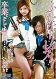 ふたなりレズ 7 [DVD]