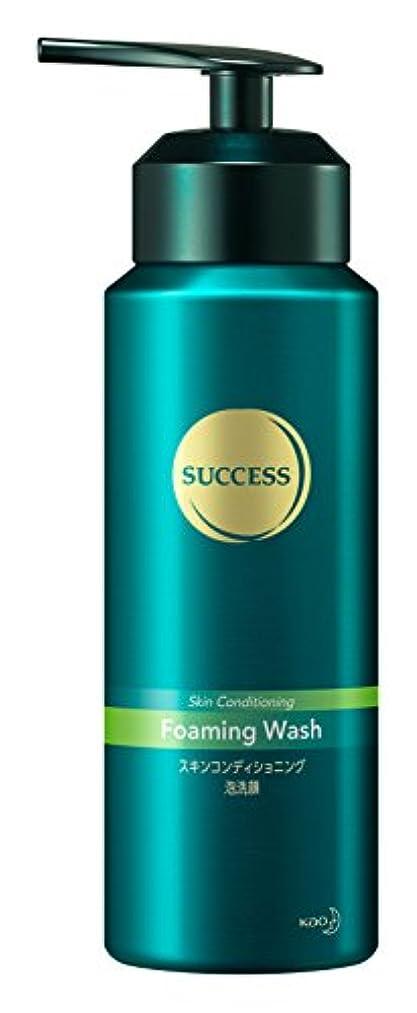 カップとらえどころのない顔料サクセスフェイスケア スキンコンディショニング泡洗顔 170g