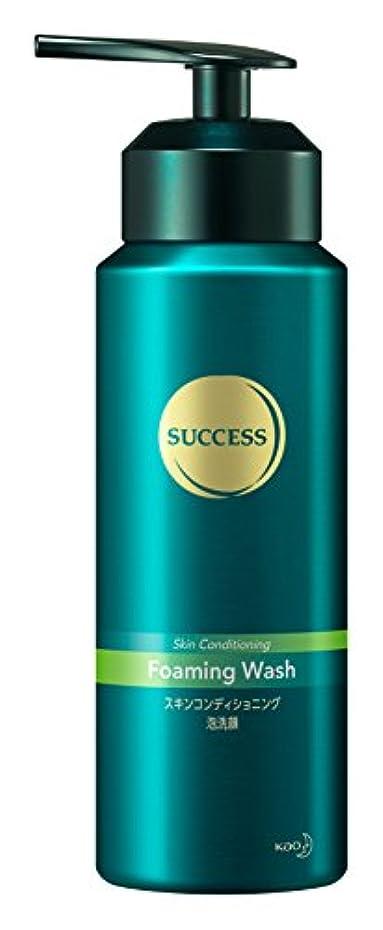 バッグ感謝する宇宙のサクセスフェイスケア スキンコンディショニング泡洗顔 170g