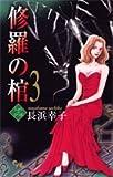修羅の棺 3 (オフィスユーコミックス)