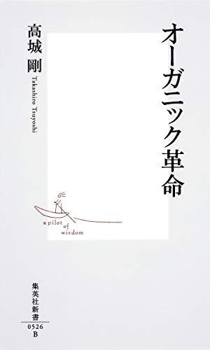 オーガニック革命 (集英社新書)