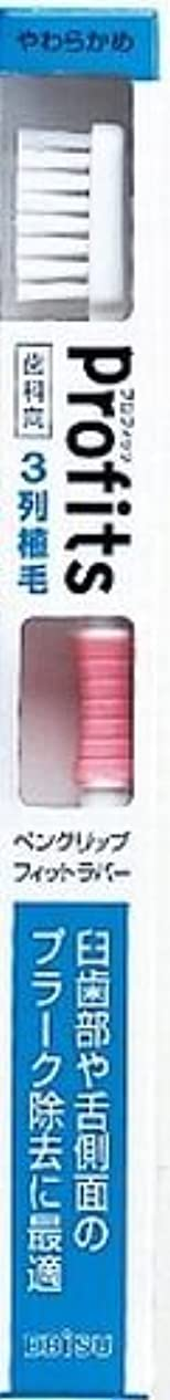 奪う暫定のテクトニックエビス 歯科向 プロフィッツK30 やわらかめ 歯ブラシ×240点セット (4901221065105)