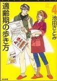 適齢期の歩き方 (4) (ぶんか社コミック文庫)