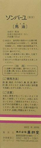 『【3個】ソンバーユ 液 無香料 55mlx3個 (4993982013020)』の1枚目の画像