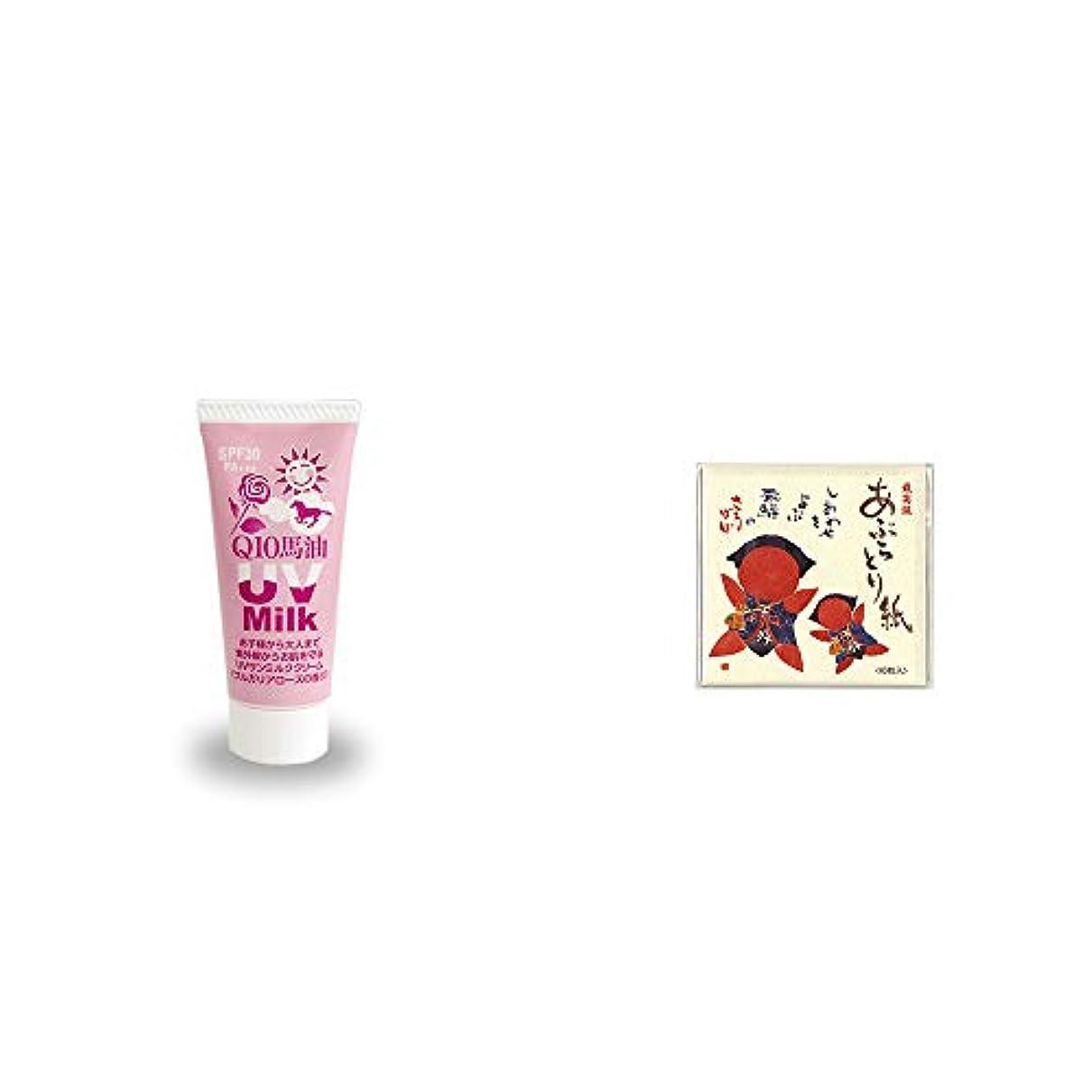 散髪僕の白雪姫[2点セット] 炭黒泉 Q10馬油 UVサンミルク[ブルガリアローズ](40g)?さるぼぼ 風水あぶらとり紙【白】