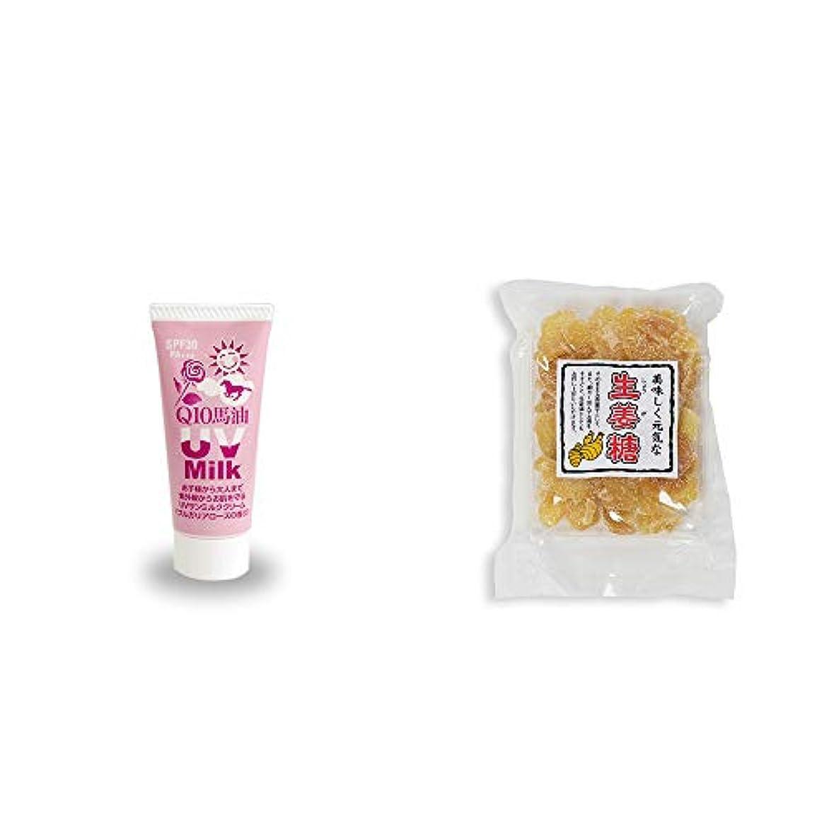 コジオスコなぜ用量[2点セット] 炭黒泉 Q10馬油 UVサンミルク[ブルガリアローズ](40g)?生姜糖(230g)
