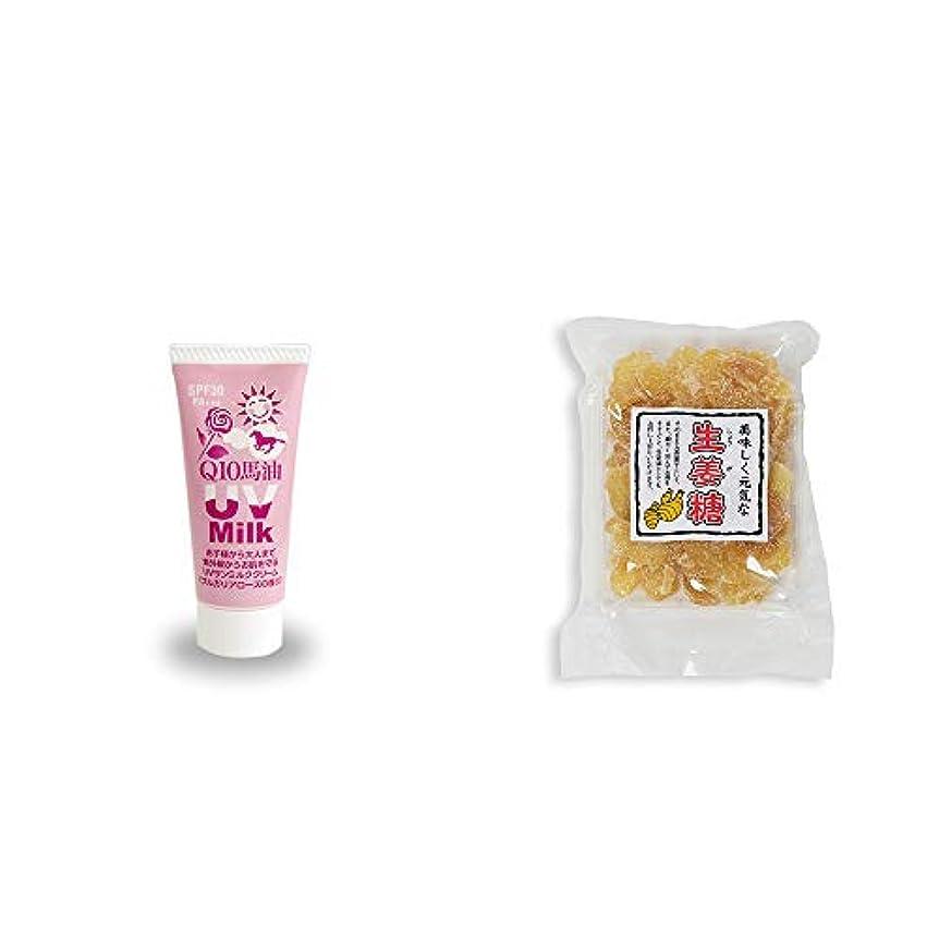 未満受益者好意[2点セット] 炭黒泉 Q10馬油 UVサンミルク[ブルガリアローズ](40g)?生姜糖(230g)