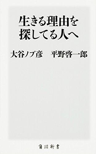 生きる理由を探してる人へ (角川新書)の詳細を見る