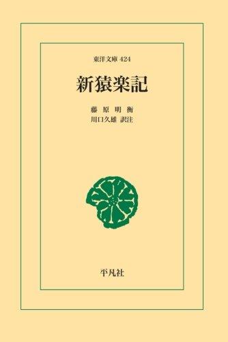 新猿楽記 (東洋文庫)