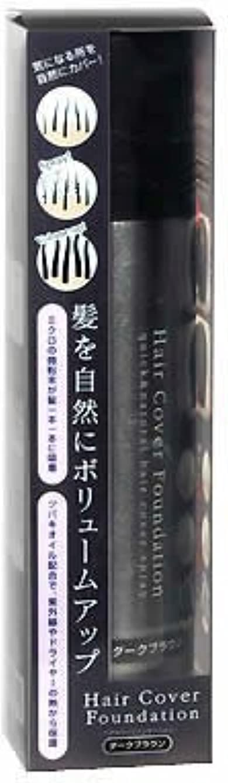 シットコム脱走代表するヘアカバーファンデーション ダークブラウン 150g