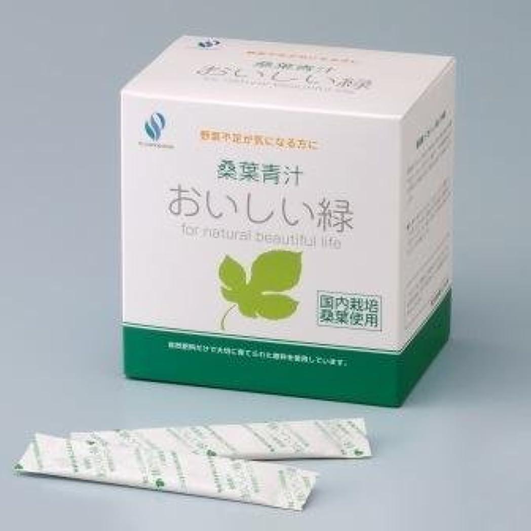 名前を作るアカウント八百屋【栄養補助食品】 桑葉青汁 おいしい緑 (本体(2gx60本入り))