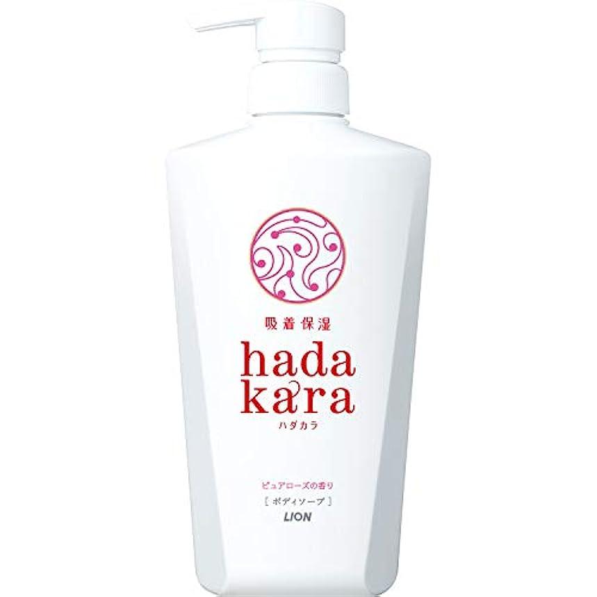 私たちのもの子かけるhadakara(ハダカラ)ボディソープ ピュアローズの香り 本体 500ml