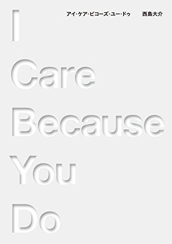 漫画『I Care Because You Do』の感想・無料試し読み